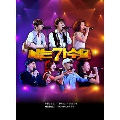 CD V/A - I'M A SINGER CONTEST 5